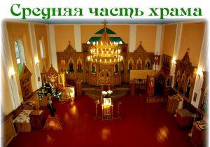 sredny_hram