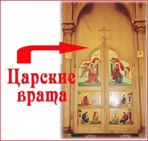 zarskye_vrata